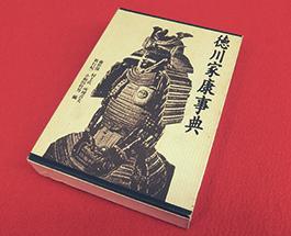 徳川家康事典の画像