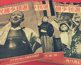 戦前「週刊少国民」の画像