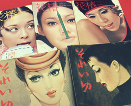 昭和30年・40年代「花椿」・昭和20年・30年代「それいゆ」の画像