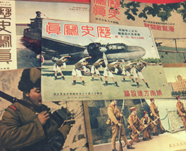 昭和15年~20年頃 歴史写真の画像
