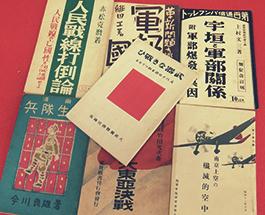 日米開戦と赤露の襲来/戦ふ機械/陸海空少年兵志願者読本 他 戦前戦記の本の画像