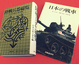 日本の戦車 出版協同社/陸戦兵器要覧の画像