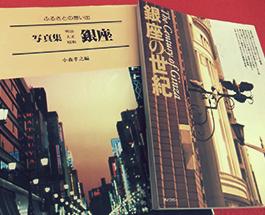 ふるさとの思い出写真集 明治大正昭和 銀座/銀座の世紀の画像