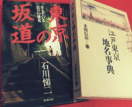 東京の坂道/江戸東京地名事典の画像