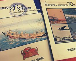 明治時代の水産図会・空の玄関羽田空港70年 大田区立郷土博物館の画像
