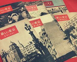 新しい東京 昭和20年代の画像