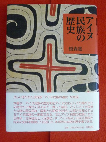 草風館 アイヌ民族の歴史の画像