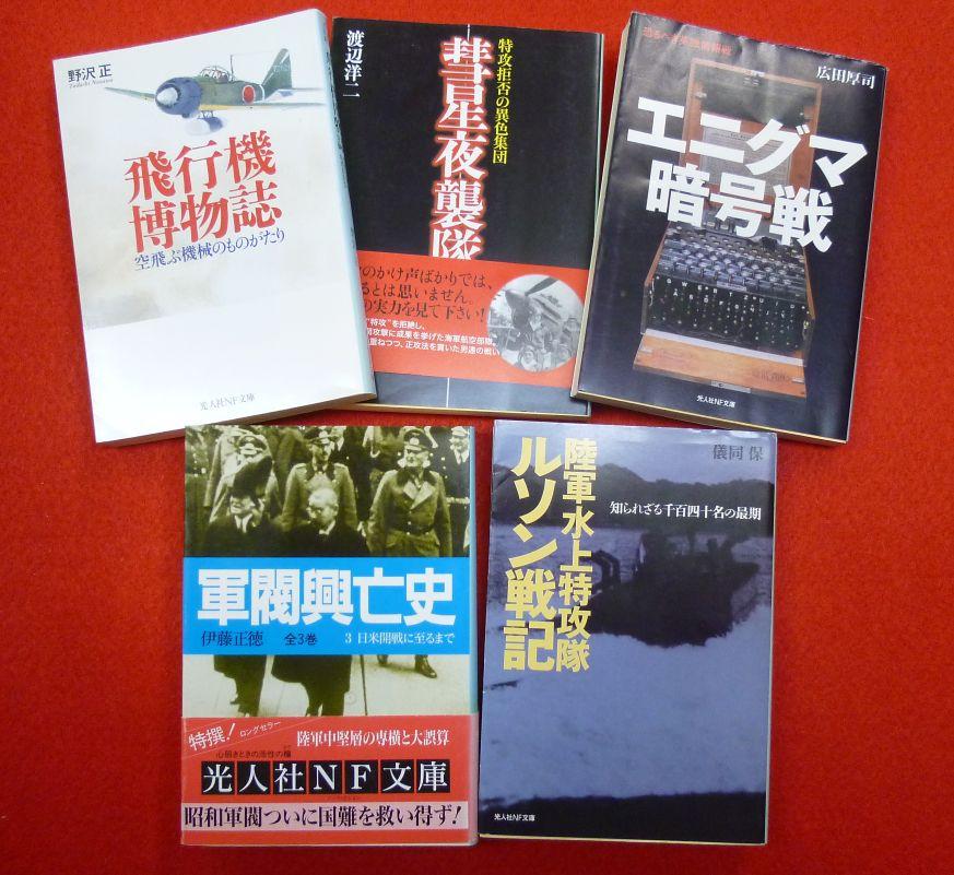 光人社NF文庫 飛行機博物誌、彗星夜襲隊などの画像