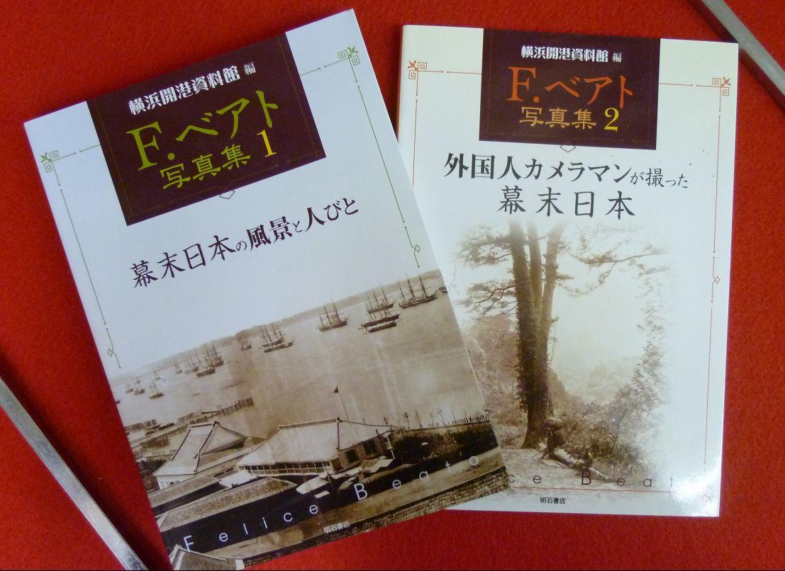 横浜開港資料館・編 F・ベアト写真集 1・2巻 二冊揃の画像