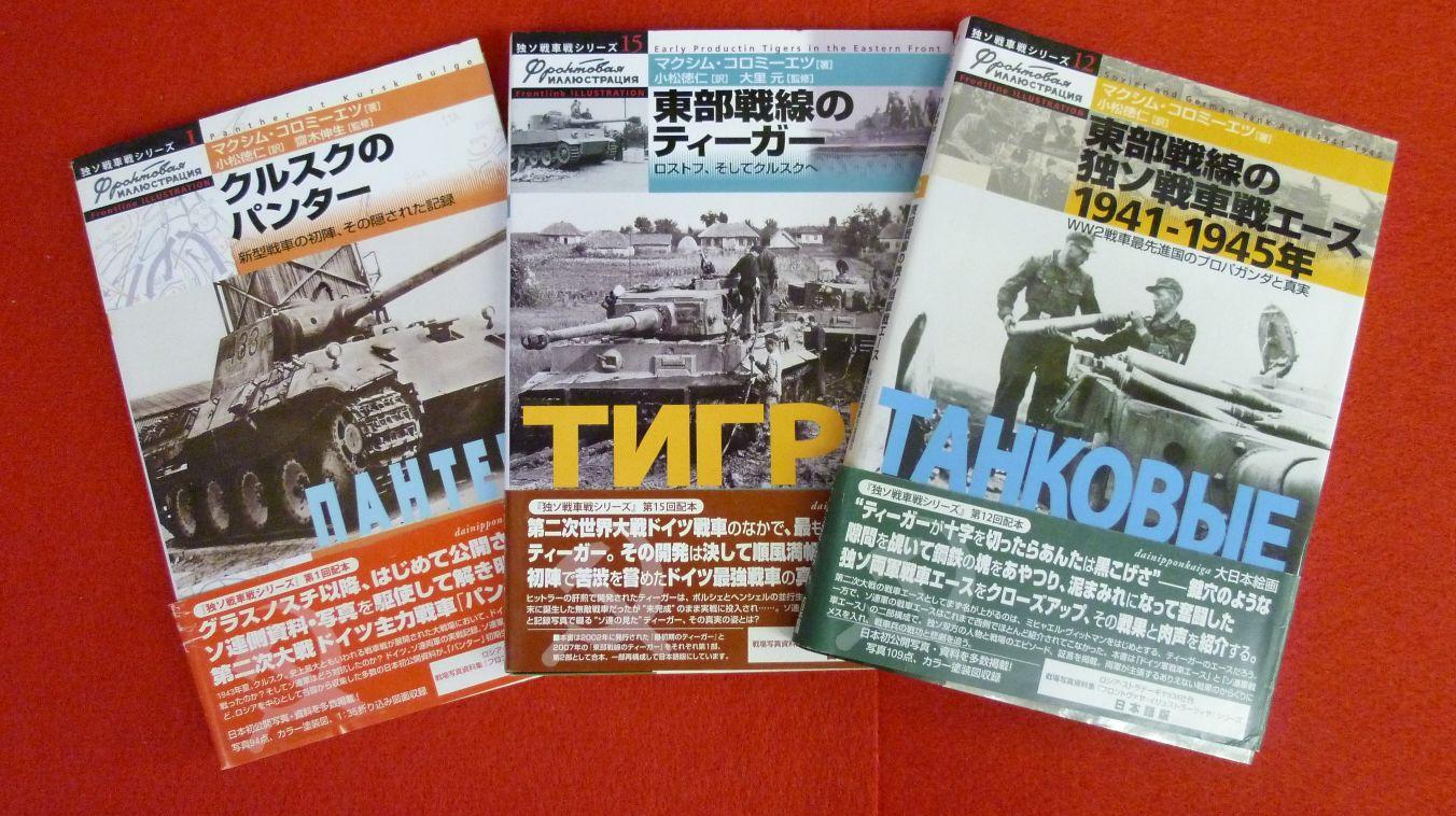大日本絵画 独ソ戦車シリーズの画像