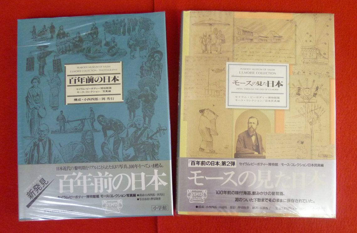 モースコレクション モースの見た日本&百年前の日本の画像