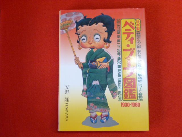 【日本製ベティ・ブープ図鑑1930-1960】の画像