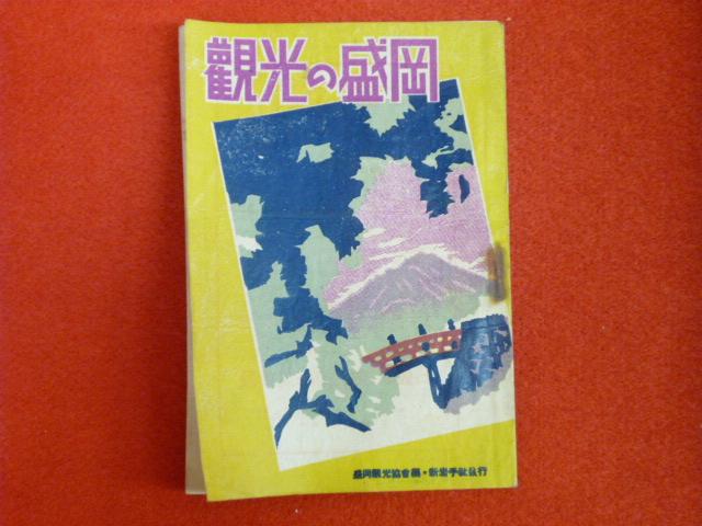 【觀光の盛岡】東京都目黒区内の古本古書出張買取なら小川書店へ!の画像