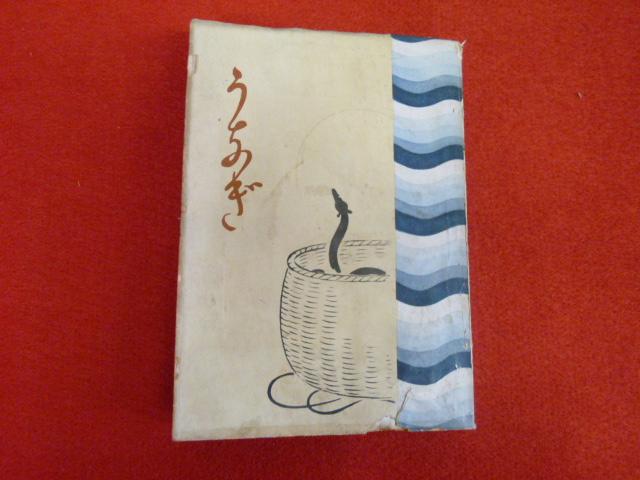 【うなぎ】横浜市青葉区内買取は小川書店へ!!の画像