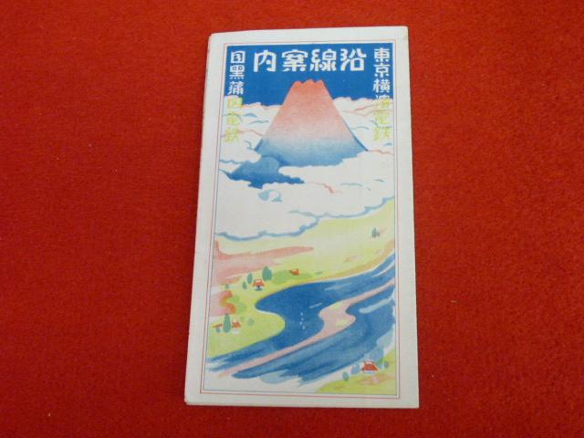 【戦前鳥瞰図パンフレット】「東京横浜電鉄 目黒蒲田電鉄 路線案内」 の画像