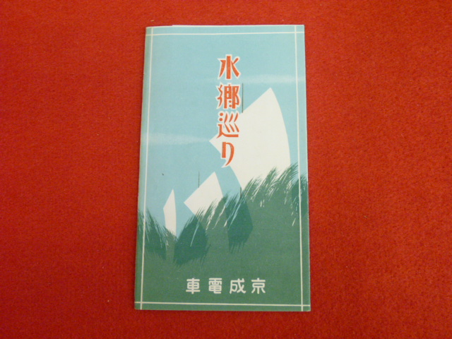 【旅行案内パンフレット】鳥瞰図「水郷巡り 京成電車」 入荷しました!!の画像