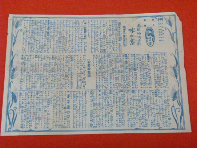 【味の素の広告】昔の紙もの資料の出張買取なら小川書店へ!の画像