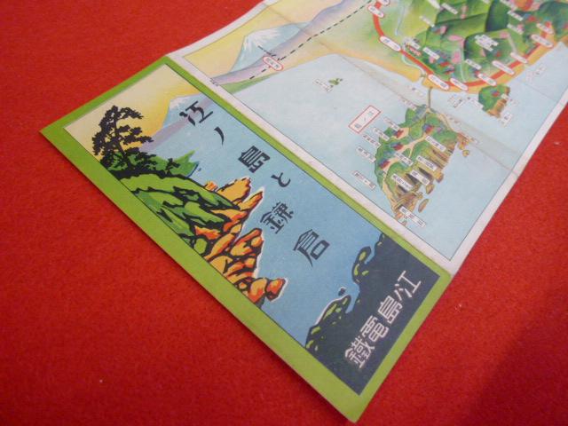 【旅行案内パンフレット】鳥瞰図の出張買取は小川書店へ  「江ノ島と鎌倉」 入荷 の画像
