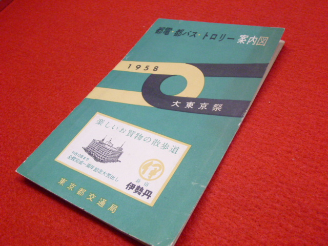 【鉄道案内パンフレット】買取受付中!!「都電・都バス・トロリー案内図」の画像