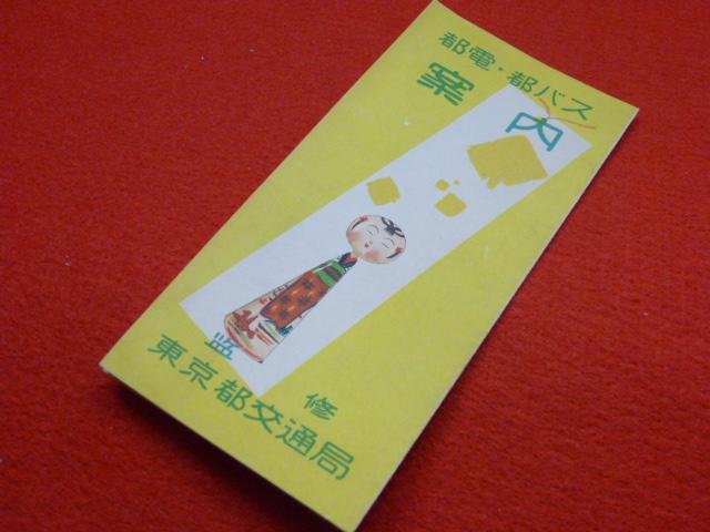 【都電案内パンフレット】東京都内の古い路線図買取受付中! 「都電・都バス案内」の画像