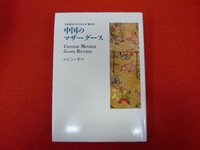 【19世紀のアメリカ人が集めた 中国のマザーグース】埼玉県新座市内の古本古書出張買取なら小川書店へ!の画像