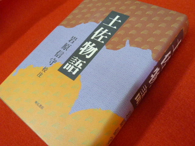 【土佐物語】古本古書出張買取なら小川書店へ!の画像