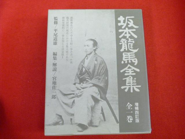 【坂本龍馬全集】入荷しました!古書買取は小川書店!の画像