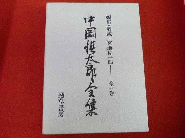 本の買取り大歓迎【中岡慎太郎全集】入荷しましたの画像