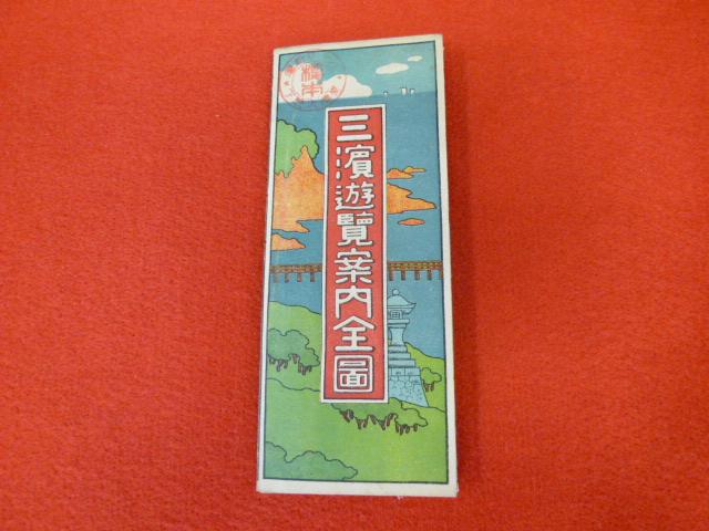 【旅行案内パンフレット】古い紙資料の出張買取は小川書店へ「三濱遊覧案内全圖」の画像