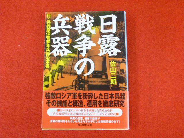「日露戦争の兵器」古書買取は小川書店の画像