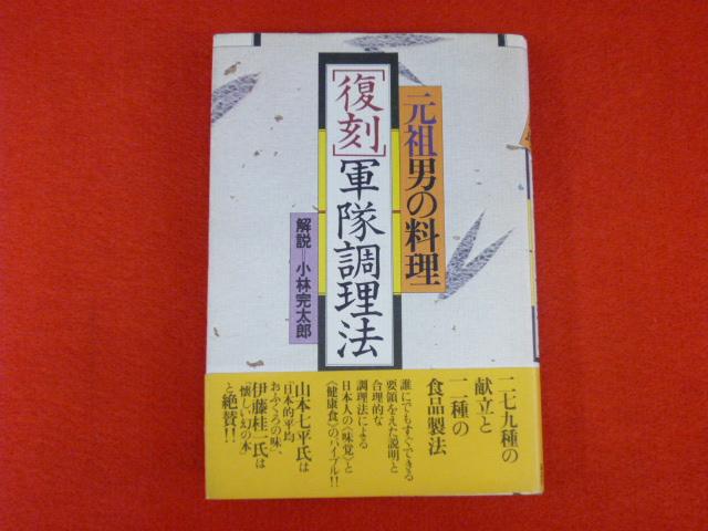 【元祖男の料理 復刻 軍隊調理法】の画像