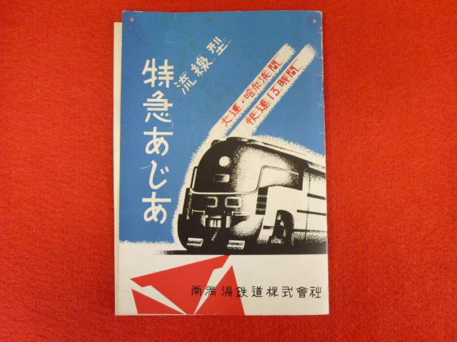 【鉄道案内パンフレット】「流線型 特急あじあ」古書買取は小川書店へ!の画像