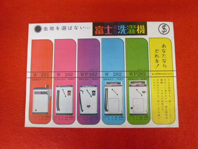 【昭和中期パンフレット】「富士電気洗濯機」買取は小川書店へ!の画像