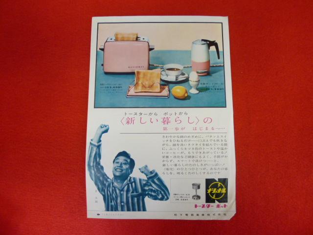 【昭和中期の広告 ナショナル トースター&ポット】紙もの買取は小川書店へ!の画像
