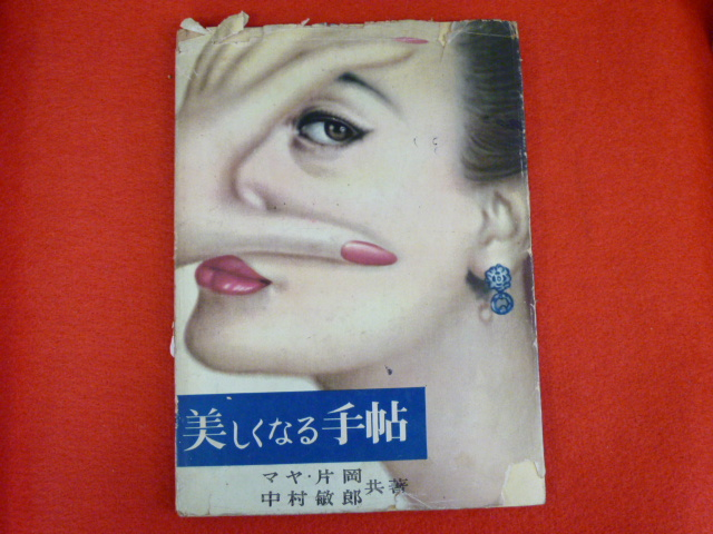 戸越銀座の古書店は小川書店!【美しくなる手帖】入荷!の画像