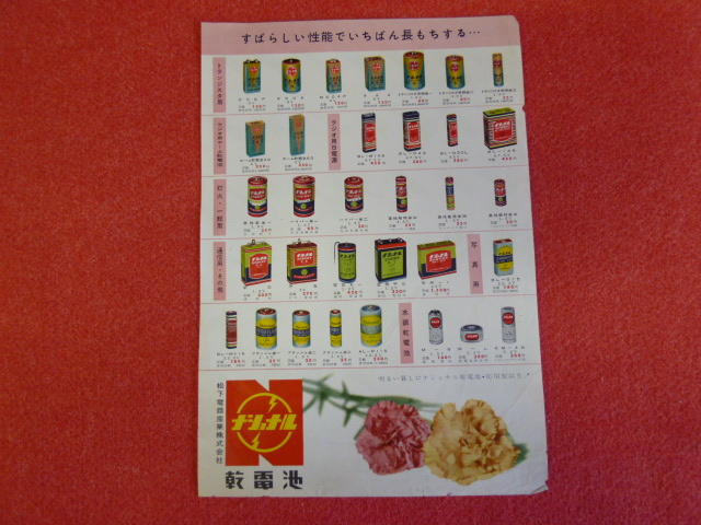 昭和中期広告【ナショナル 乾電池】買取は小川書店への画像