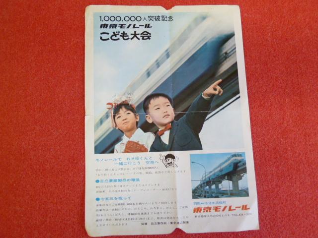 【東京モノレール】昔の広告買い取りますの画像