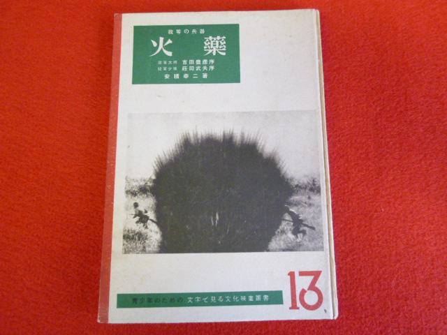 【我等の兵器 火藥】戦前の古書買取は小川書店へ!の画像