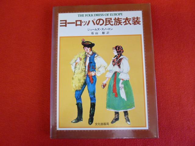 【ヨーロッパの民族衣装】古本関係は小川書店にお任せ下さい♪の画像