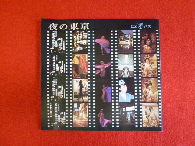 【夜の東京】昔の冊子の買取りを承ります!!の画像