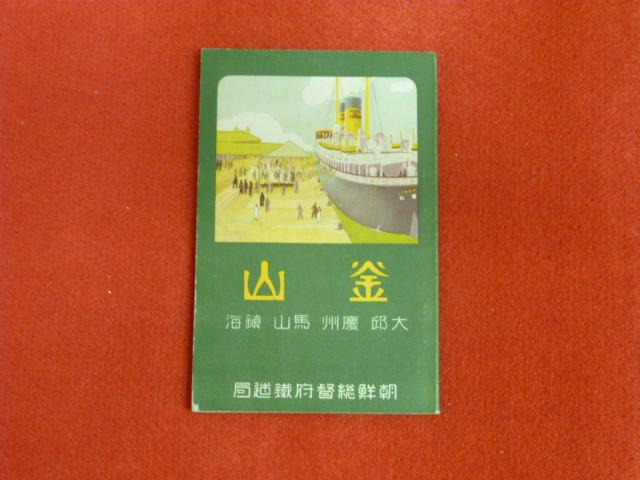 戦前観光パンフレット【釜山案内】買取は小川書店で!の画像