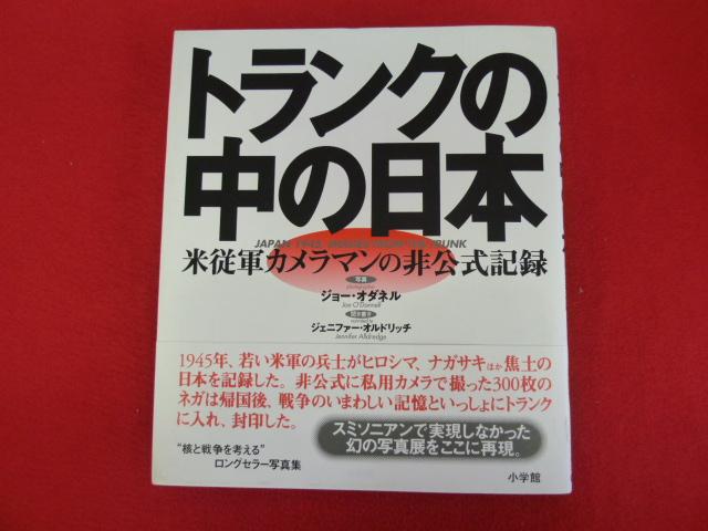 入荷しました!【トランクの中の日本】戦争関係の本の買取はおまかせ下さいの画像