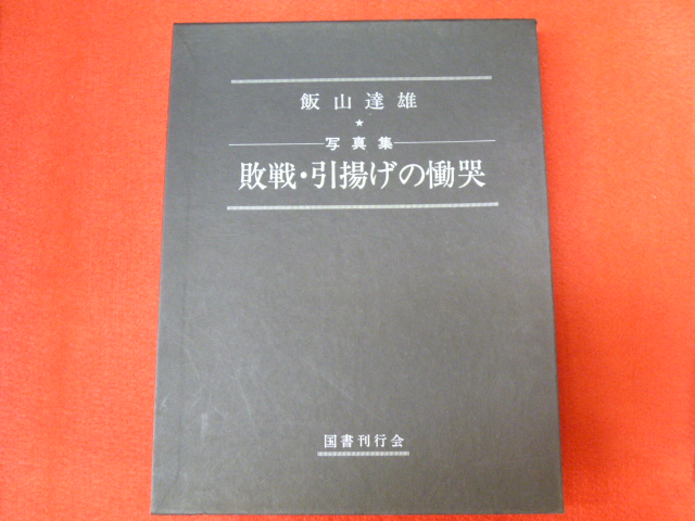 【遙かなる中国 大陸写真集3 敗戦・引揚げの慟哭】満洲・朝鮮半島関係の本の買取を承りますの画像