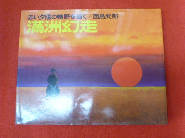 【滿洲幻走-赤い夕日の曠野を描く】買取は小川書店までお気軽に!の画像