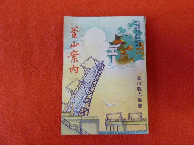 【朝鮮案内】買取は小川書店への画像