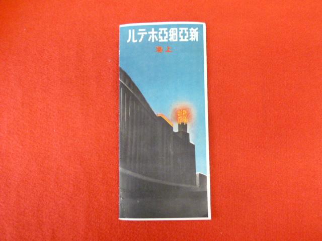 古いパンフレット【新亜細亜ホテル】入荷しています!の画像