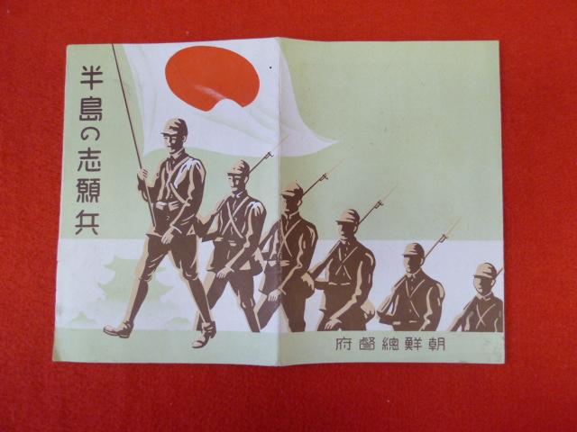 戦前資料【半島の志願兵】買取は小川書店へ!の画像