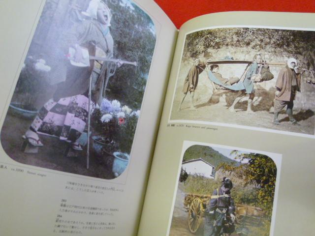 【百年前の日本】入荷しました!の画像