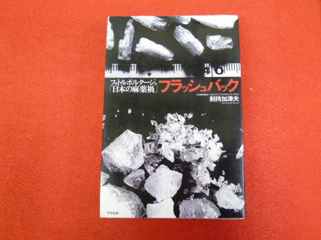 【フォトルポタージュ 「日本の麻薬禍」フラッシュバック】入荷しましたの画像
