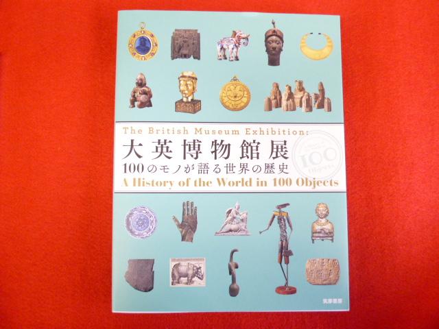 【大英博物館展 100のモノが語る世界の歴史】買取は小川書店への画像